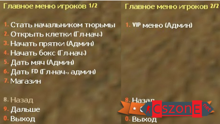 Плагин Jail меню для CS 1.6